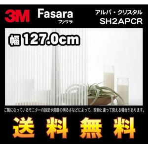 3M ファサラ ガラスシェード SH2APCR アルパ・クリスタル 幅127.0cm(長さ1mから・10cm単位の切売販売) レビュー記入で送料無料 imagine-style