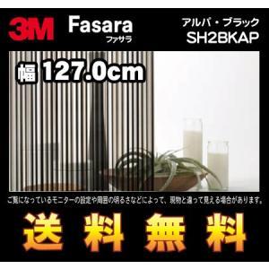 3M ファサラ ガラスシェード SH2BKAP アルパ・ブラック 幅127.0cm(長さ1mから・10cm単位の切売販売) レビュー記入で送料無料 imagine-style