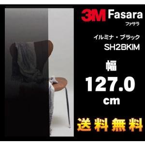 3M ファサラ ガラスシェード SH2BKIM イルミナ・ブラック 幅127.0cm(長さ1mから・10cm単位の切売販売) レビュー記入で送料無料 imagine-style