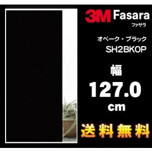 3M ファサラ ガラスシェード SH2BKOP オペーク・ブラック 幅127.0cm(長さ1mから・10cm単位の切売販売) レビュー記入で送料無料 imagine-style