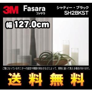 3M ファサラ ガラスシェード SH2BKST シャティー・ブラック 幅127.0cm(長さ1mから・10cm単位の切売販売) レビュー記入で送料無料 imagine-style