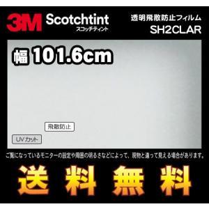 3M スコッチティント ウィンドウフィルム SH2CLAR 透明飛散防止フィルム 幅101.6cm(長さ1mから・10cm単位の切売販売) レビュー記入で送料無料|imagine-style