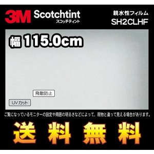 3M スコッチティント ウィンドウフィルム SH2CLHF 親水性フィルム 幅115.0cm(長さ1mから・10cm単位の切売販売) レビュー記入で送料無料|imagine-style