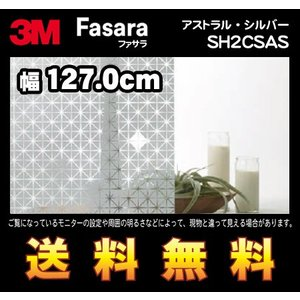 3M ファサラ ガラスシェード SH2CSAS アストラル・シルバー 幅127.0cm(長さ1mから・10cm単位の切売販売) レビュー記入で送料無料 imagine-style