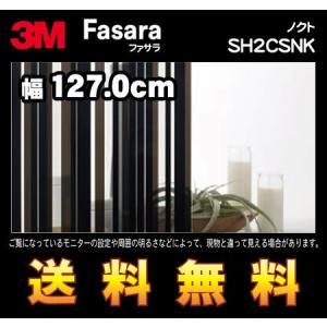 3M ファサラ ガラスシェード SH2CSNK ノクト 幅127.0cm(長さ1mから・10cm単位の切売販売) レビュー記入で送料無料 imagine-style
