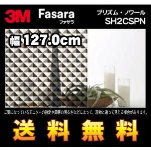 3M ファサラ ガラスシェード SH2CSPN プリズム・ノワール 幅127.0cm(長さ1mから・10cm単位の切売販売) レビュー記入で送料無料 imagine-style