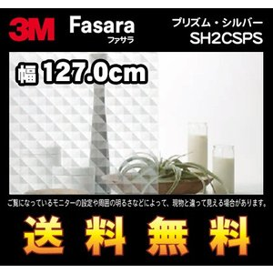 3M ファサラ ガラスシェード SH2CSPS プリズム・シルバー 幅127.0cm(長さ1mから・10cm単位の切売販売) レビュー記入で送料無料 imagine-style