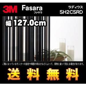 3M ファサラ ガラスシェード SH2CSRD ラディウス 幅127.0cm(長さ1mから・10cm単位の切売販売) レビュー記入で送料無料 imagine-style