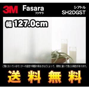 3M ファサラ ガラスシェード SH2DGST シアトル 幅127.0cm(長さ1mから・10cm単位の切売販売) レビュー記入で送料無料 imagine-style