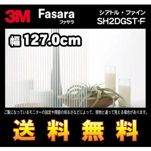 3M ファサラ ガラスシェード SH2DGST-F シアトル・ファイン 幅127.0cm(長さ1mから・10cm単位の切売販売) レビュー記入で送料無料 imagine-style
