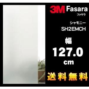 3M ファサラ ガラスシェード SH2EMCH シャモニー 幅127.0cm(長さ1mから・10cm単位の切売販売) レビュー記入で送料無料 imagine-style
