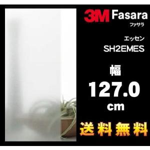 3M ファサラ ガラスシェード SH2EMES エッセン 幅127.0cm(長さ1mから・10cm単位の切売販売) レビュー記入で送料無料 imagine-style