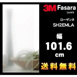 3M ファサラ ガラスシェード SH2EMLA ローザンヌ 幅101.6cm(長さ1mから・10cm単位の切売販売) レビュー記入で送料無料 imagine-style