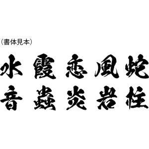 鬼滅の刃風書体カッティング文字 ステッカー1文字から買える imagine-style