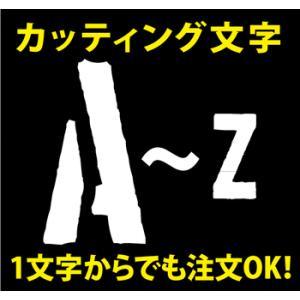 1文字から買える!ステンシル アルファベット  カッティング文字 ステッカー|imagine-style