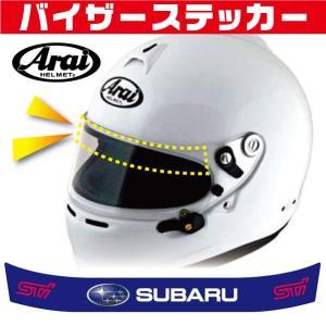 ヘルメット バイザーステッカー スバル SUBARU STI 青色デザイン アライ Arai GP-5・GP-5S・SK-5・GP-6・GP-6S・SK-6ヘルメット対応|imagine-style
