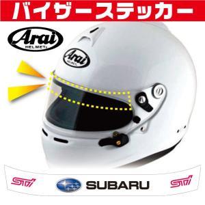 ヘルメット バイザーステッカー スバル SUBARU STI 白色デザイン アライ Arai GP-5・GP-5S・SK-5・GP-6・GP-6S・SK-6ヘルメット対応|imagine-style