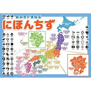 日本地図 お風呂 ポスター A3サイズ (420×297mm)日本製 防水 知育玩具 A3 ポスター...