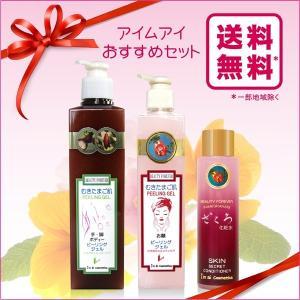 【送料無料*】アイムアイおすすめセット*温泉で人気の商品* imai-cosmetics
