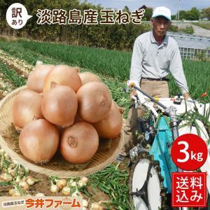 【送料無料】淡路島新玉ねぎ 3キロ[Sサイズ〜2Lサイズお任...