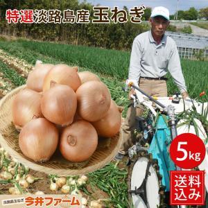【予約商品】#特選 淡路島新玉ねぎ5キロ#
