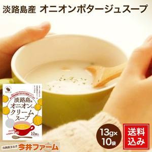 今井ファーム#淡路島オニオンクリ−ムスープ10食# imaifarm