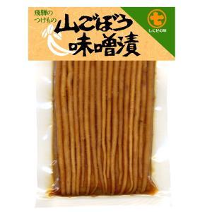 山ごぼう味噌漬|imaijozo