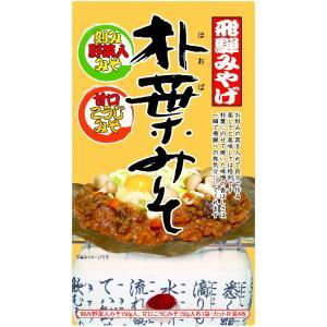 朴葉みそ 2種類の味噌(下呂 今井醸造)  |imaijozo