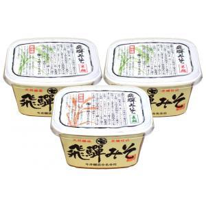 飛騨みそ 1kgカップ入生味噌 3個詰め合わせ(今井醸造 下呂)|imaijozo