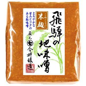 飛騨の地味噌(米麹) 今井醸造 下呂|imaijozo