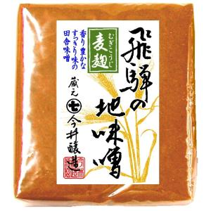 飛騨の地味噌(麦麹) 今井醸造 下呂|imaijozo
