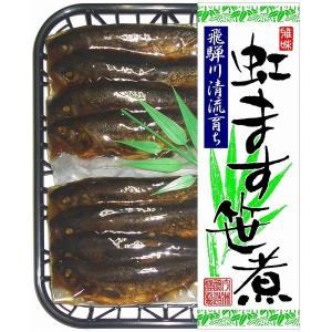 虹ます笹煮|imaijozo