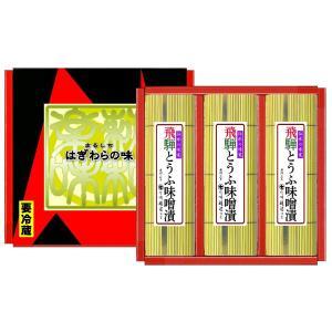 飛騨とうふ味噌漬 3本セット|imaijozo