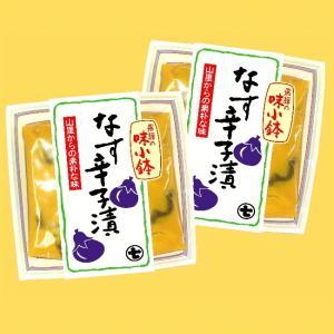 飛騨の味小鉢 なす辛子漬|imaijozo