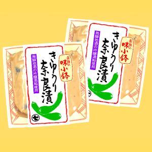 飛騨の味小鉢 きゅうり奈良漬|imaijozo