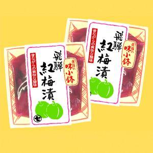飛騨の味小鉢 飛騨紅梅漬|imaijozo