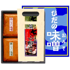 ひだの味噌(今井醸造 下呂) 飛騨みそ詰め合わせ|imaijozo