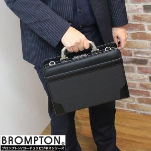 【送料無料】ブロンプトン BROMPTON コーデュラビシネスシリーズ ビジネスバッグ メンズバッグ 日本製 01012-BK ブラック(553959)|imajin