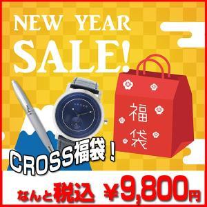 【安い】【福袋】クロス CROSS ボールペン 腕時計 AT0112-4 CR8027-01 ネイビー(553456) imajin