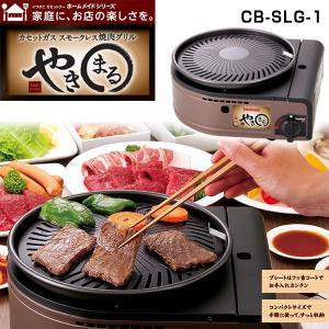 【安い】岩谷 イワタニ カセットガス スモークレス焼肉グリル やきまる CBSLG1 ブロンズ/ブラック(530114)|imajin