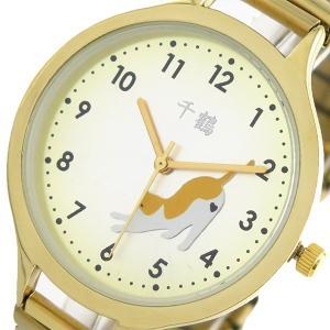【安い】千鶴 チヅル 腕時計 レディース CDW001-004 クォーツ ゴールド(560583)|imajin