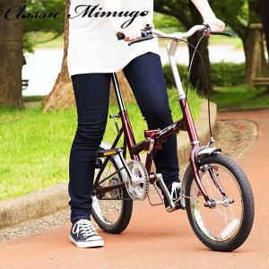 【安い】クラシックミムゴ CLASSIC MIMUGO 自転車 MG-CM16 クラシックレッド 代引き不可(560315) imajin