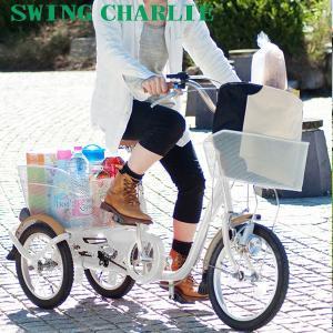 【安い】スイングチャーリー SWING CHARLIE2 自転車 MG-TRE16SW-BL ブルー 代引き不可(560323) imajin