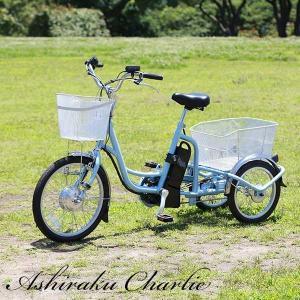 【安い】アシラクチャーリー ASHIRAKU CHARLIE 自転車 MG-TRM20EB スカイブルー 代引き不可(560321) imajin