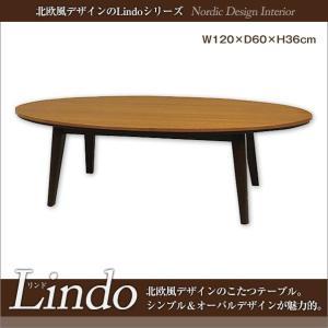 【安い】【代引き不可】東谷 リンド/オーバルこたつ 120TK(275810)|imajin
