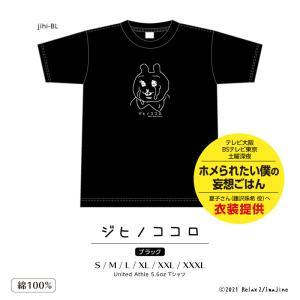 ウサギ涙 Tシャツ ジヒノココロ ユニセックス 半袖 黒色 プリントTシャツ imajineshop