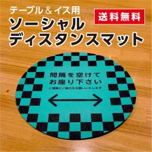 人気柄 市松 テーブル イス ソーシャルディスタンス マット 丸型 23cm 座席 間隔空ける 飲食店 マウスパットにも使えます imajineshop