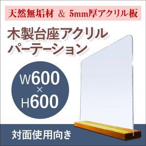 60cm 飛沫防止 店舗 飲食店 良質仕上げ 透明アクリル パーテーション imajineshop