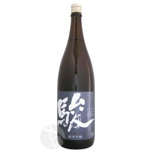 駿 純米吟醸 SH-Y55 火入れ 1800ml