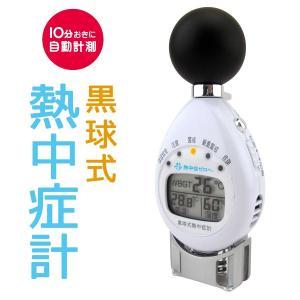 WBGT計 携帯型 黒球付熱中症計 温度計 6913 即納 JIS 〒郵送可¥320|imanando